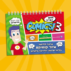 ערכת פעילות לאיור קומיקס #3