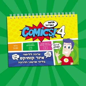 ערכת פעילות לאיור קומיקס #4