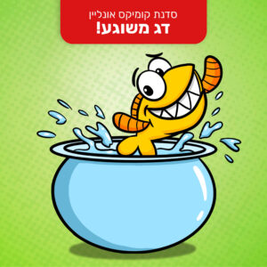 סדנת קומיקס אונליין – דג משוגע
