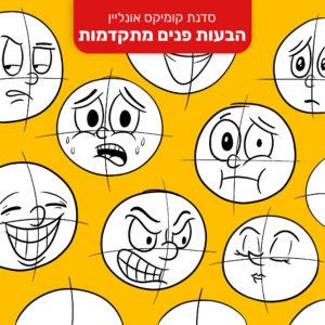 סדנת קומיקס אונליין – הבעות פנים מתקדמות