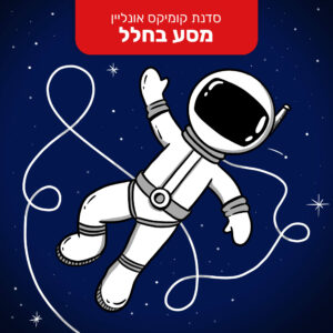 סדנת קומיקס אונליין – מסע בחלל