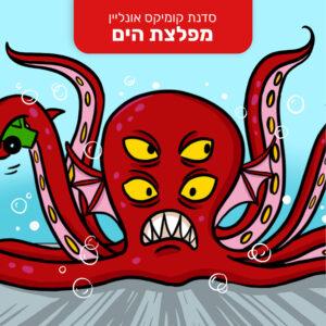 סדנת קומיקס אונליין – מפלצת הים