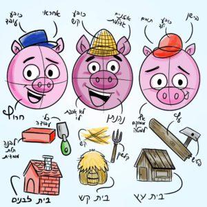 קומיקס שלושת החזירונים | 23.9 | 16:00
